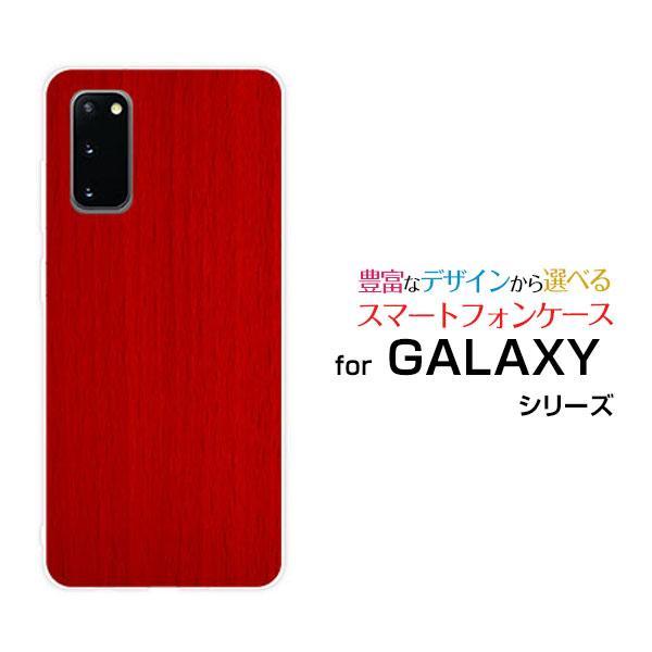 スマホケース GALAXY S20 5G SC-51A SCG01 ハードケース/TPUソフトケース Wood(木目調)type009 wood調 ウッド調 赤 レッド シンプル カラフル