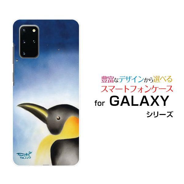 スマホケース GALAXY S20+ 5G SC-52A SCG02 ハードケース/TPUソフトケース 黄昏ペンギン やのともこ デザイン ペンギン 滴 黄昏 パステル