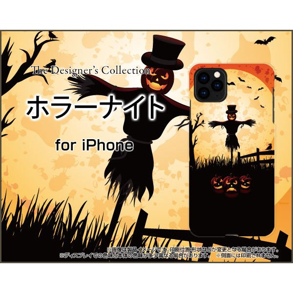 スマホケース iPhone 12 Pro Max アイフォン トゥエルブ プロ マックス ハードケース/TPUソフトケース ホラーナイト ハロウィン かかし オバケ おばけ かぼちゃ
