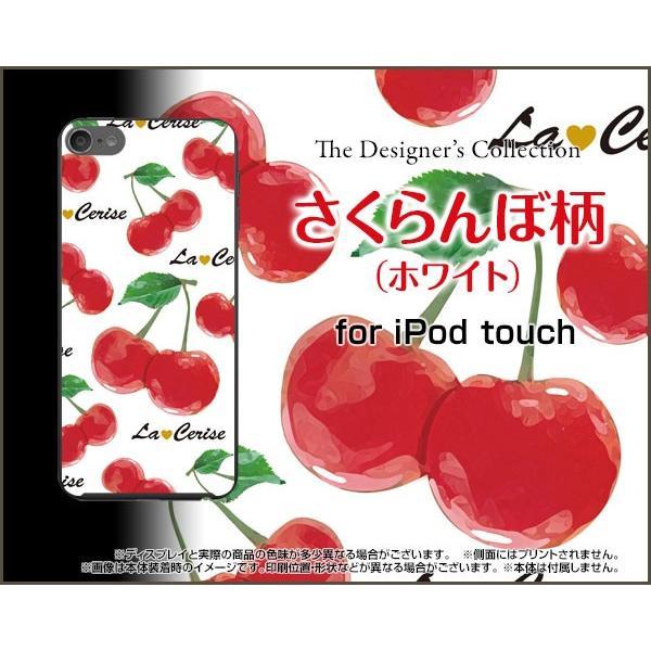 スマホケース iPod touch 7G 第7世代 2019 ハードケース/TPUソフトケース さくらんぼ柄(ホワイト) チェリー模様 可愛い(かわいい) 白(しろ)