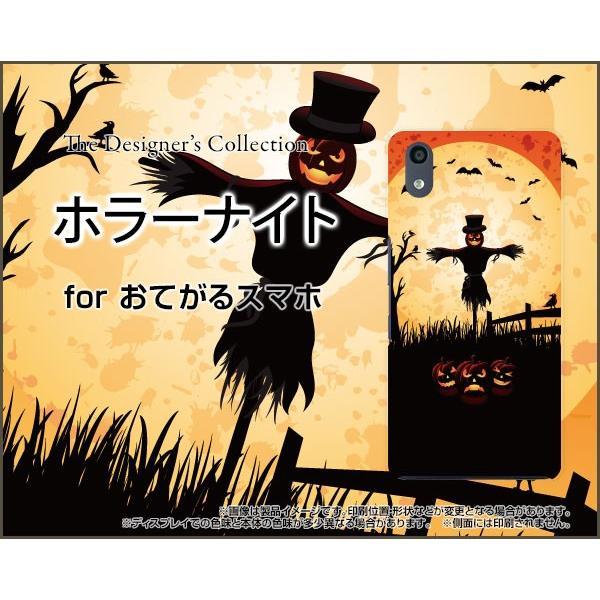 スマホケース おてがるスマホ01 UQ mobile ハードケース/TPUソフトケース ホラーナイト ハロウィン かかし オバケ おばけ かぼちゃ