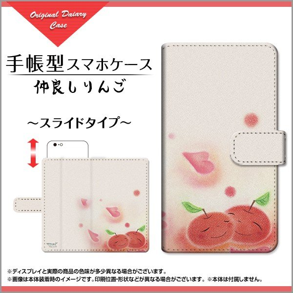 スマホケース URBANO V04 KYV45 V03 V02 V01 手帳型 スライド式 カバー 仲良しりんご やのともこ デザイン イラスト りんご ピンク スマイル パステル