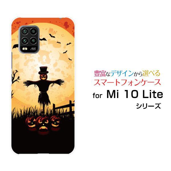 スマホケース Mi 10 Lite 5G XIG01 ミィー テン ライト ファイブジー ハードケース/TPUソフトケース ホラーナイト ハロウィン かかし オバケ おばけ かぼちゃ