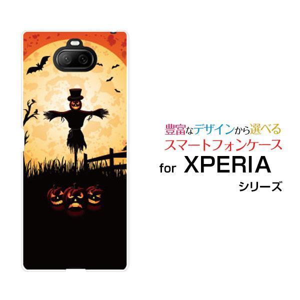 XPERIA 8 Lite エクスペリア エイト ライト ハードケース/TPUソフトケース 液晶保護フィルム付 ホラーナイト ハロウィン かかし オバケ おばけ かぼちゃ