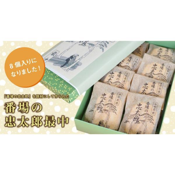 番場の忠太郎最中 8個入り 和菓子 手土産に 贈り物に |orite|02