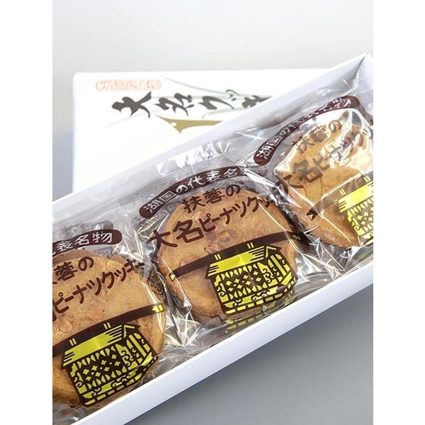 扶蓉の大名ピーナツクッキー 12枚 焼き菓子 ギフト|orite