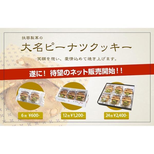 扶蓉の大名ピーナツクッキー 12枚 焼き菓子 ギフト|orite|03