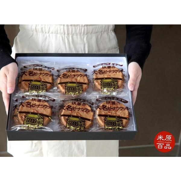 扶蓉の大名ピーナツクッキー 12枚 焼き菓子 ギフト|orite|04