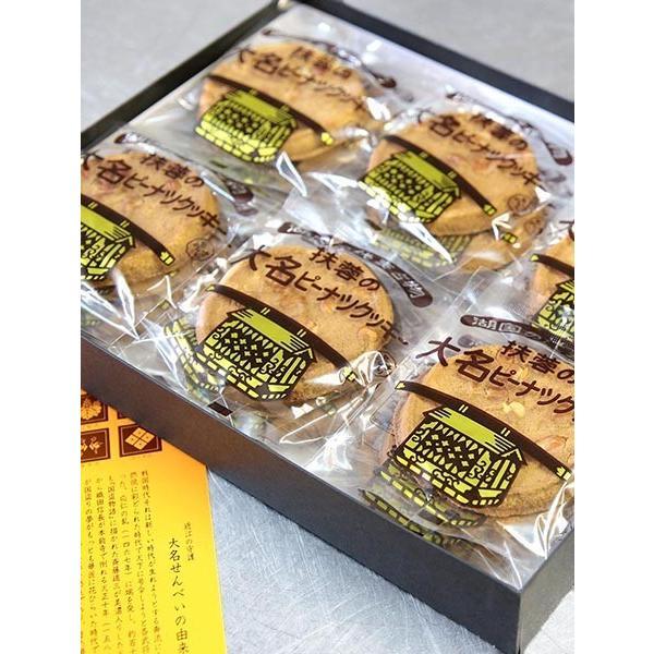扶蓉の大名ピーナツクッキー 24枚 焼き菓子 ギフト|orite