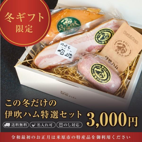 送料無料 お歳暮 御歳暮 ギフト 伊吹ハム3000円セット 詰め合わせ セット|orite