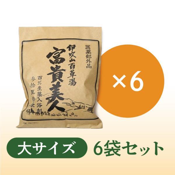 無添加薬草入浴剤 富貴美人 大サイズ (30g×10p) 7種の天然生薬100% 滋賀県米原市 特産品 ご当地 土産 伊吹薬草|orite