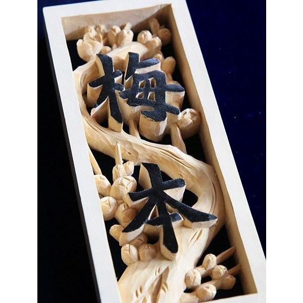 木製表札 翠雲彫刻表札2 深彫り 二文字 松・竹・梅の柄3種 ヒバ・ヒノキ・クスノキの材質3種から選べます 深彫り 仏壇彫刻師 井尻一茂氏の手彫り表札|orite
