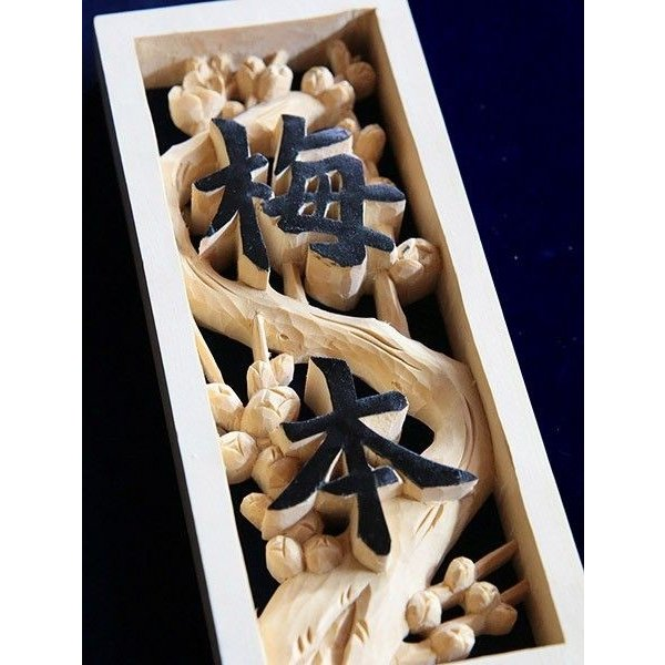 3翠雲彫刻表札 ケヤキ、屋久杉:深彫り 龍|orite