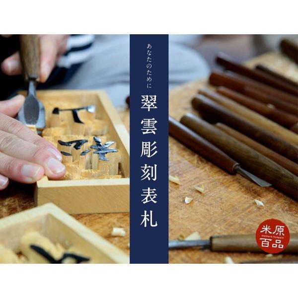 3翠雲彫刻表札 ケヤキ、屋久杉:深彫り 龍|orite|02