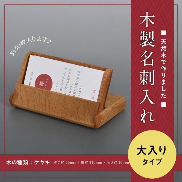 木製名刺入れ大入りタイプ(ケヤキ、木曽ヒノキ) |orite