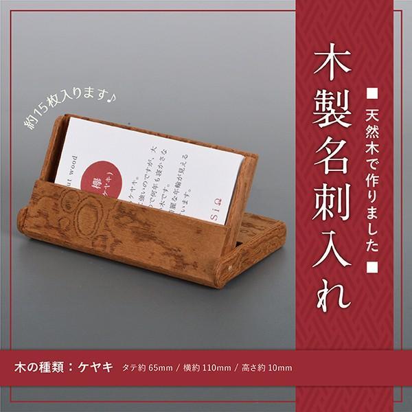 国産 木製 名刺入れ(ケヤキ 木曽ヒノキ) 約15枚収納可能 |orite