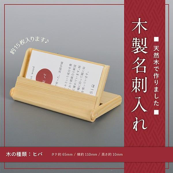 木製名刺入れ(ヒバ、栓:白色) |orite