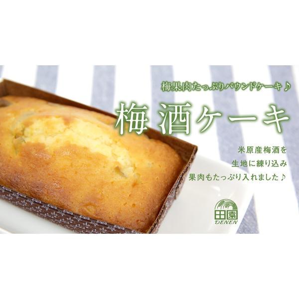 梅酒 パウンドケーキ 焼き菓子 梅|orite|02