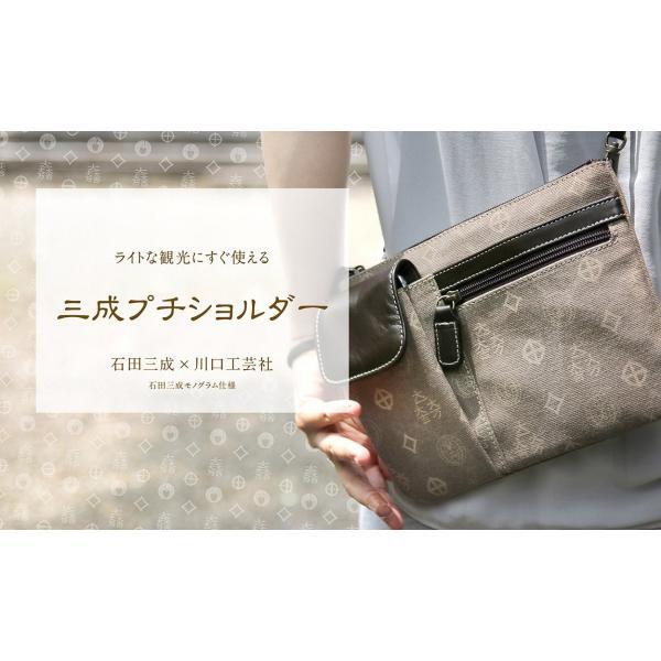 送料無料 石田三成 大一大万大吉 家紋 モノグラム仕様 プチショルダー レディース・メンズ|orite|02