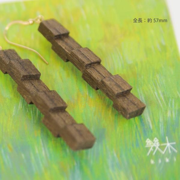 国産木材使用  木彫アクセサリー ピアス・イヤリング 田園風景 (ジンダイケヤキ)|orite|04