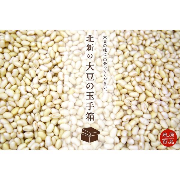 北新豆腐店の大豆の玉手箱 |orite|02