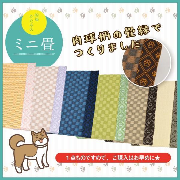 手作り 雑貨 インテリア 犬柄 い草調 的場たたみ店 ミニ畳 大サイズ (290mm×185mm) 畳縁 置き畳|orite