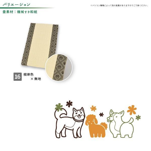 手作り 雑貨 インテリア 犬柄 い草調 的場たたみ店 ミニ畳 大サイズ (290mm×185mm) 畳縁 置き畳|orite|07