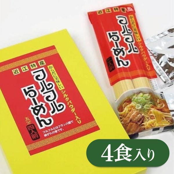 ご当地ラーメン フルフルらーめん 4食入り インスタントラーメン 滋賀県米原市|orite