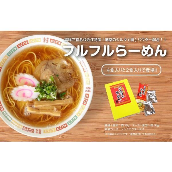 ご当地ラーメン フルフルらーめん 4食入り インスタントラーメン 滋賀県米原市|orite|02