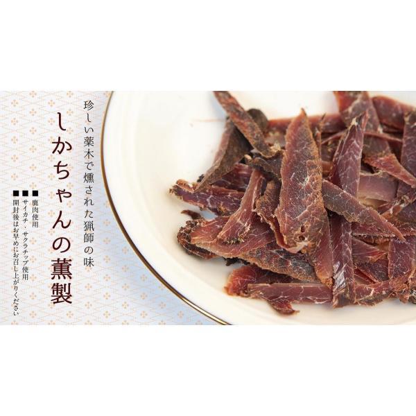 しかちゃんの燻製 80g 鹿肉 燻製|orite|02