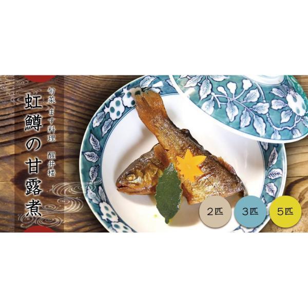 醒井楼の虹鱒の甘露煮 5匹入り|orite|02