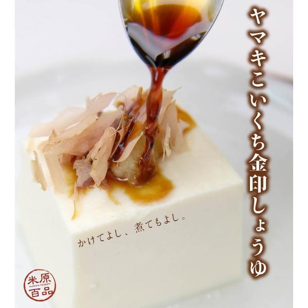 お醤油とだしつゆの2本セット (500ml×各1本) ヤマキ醤油プチギフトB コンパクト サイズ 包装・熨斗対応可 ご挨拶やお返しに |orite|04