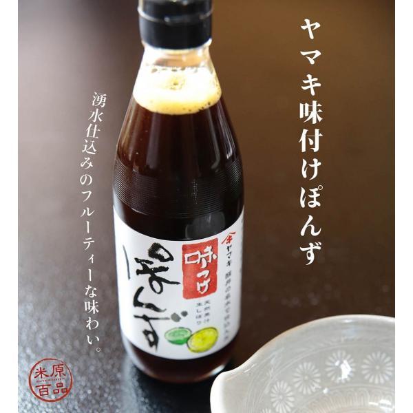 ヤマキ醤油セット |orite|03
