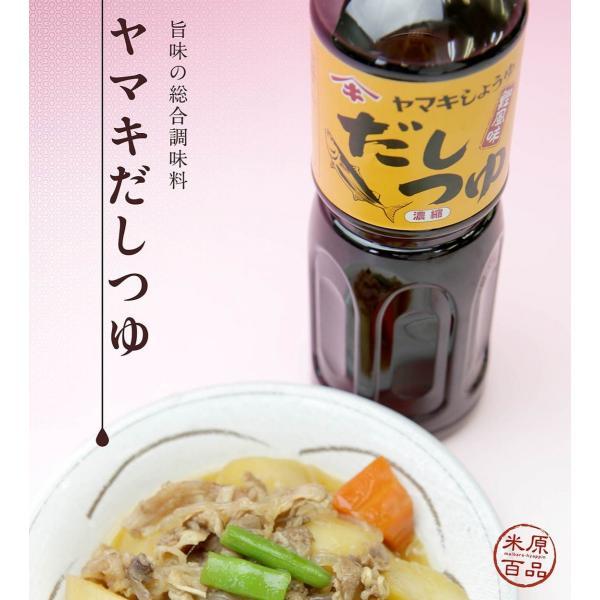 ヤマキ醤油セット |orite|04