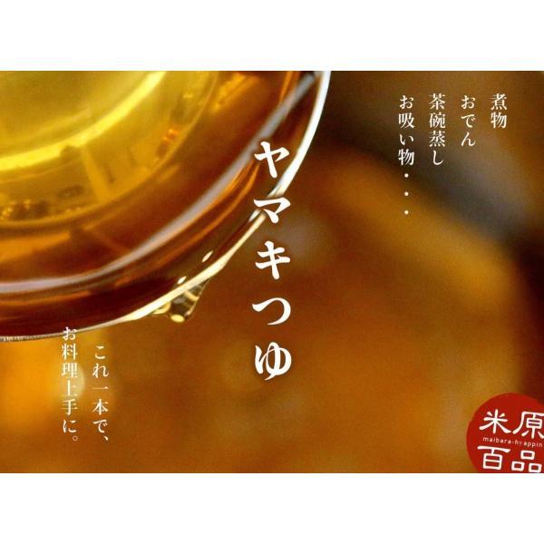 ヤマキ醤油セット |orite|05