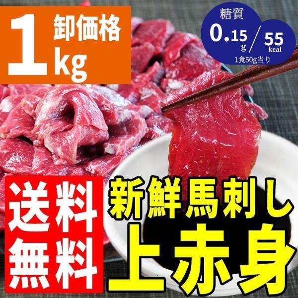 送料無料 折戸の新鮮馬刺し プレミアム上赤身 1kg 約50g×20P(約20人前) 馬刺し専用醤油・しょうが・にんにく付き|oritoshoukai