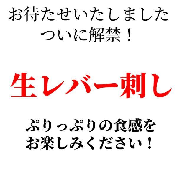 送料無料 極希少!生レバ刺しセット 生レバー 200g 約50g×4P(約4人前)|oritoshoukai|02