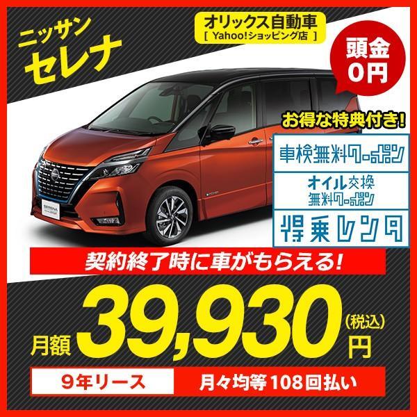カーリース 新車 ニッサン セレナ 2WD 5ドア e-POWER X 7人 1200cc ガソリン AT|orixauto