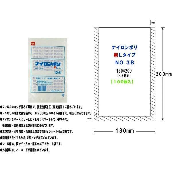 真空袋 ナイロンポリ 新[Lタイプ] [No.3B] (130mm*200mm) [100枚入]|ork|06