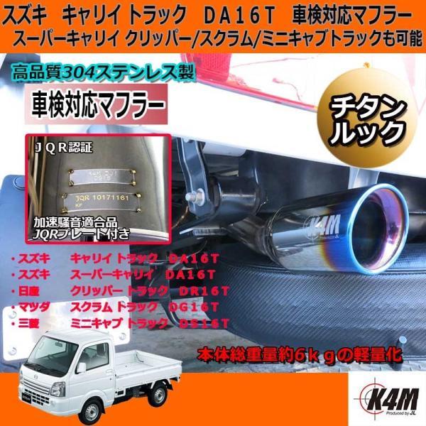 スズキ キャリートラック DA16T K4M車検対応マフラー キャリートラックカスタムパーツ キャリートラック外装 クリッパー・スクラムトラック 軽トラパーツ|oroc8