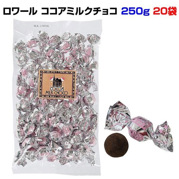 ロワールチョコレート ココアミルクチョコ20袋(1c/s)個包装チョコ大量 販促お菓子  景品 ギフト oroshistadium