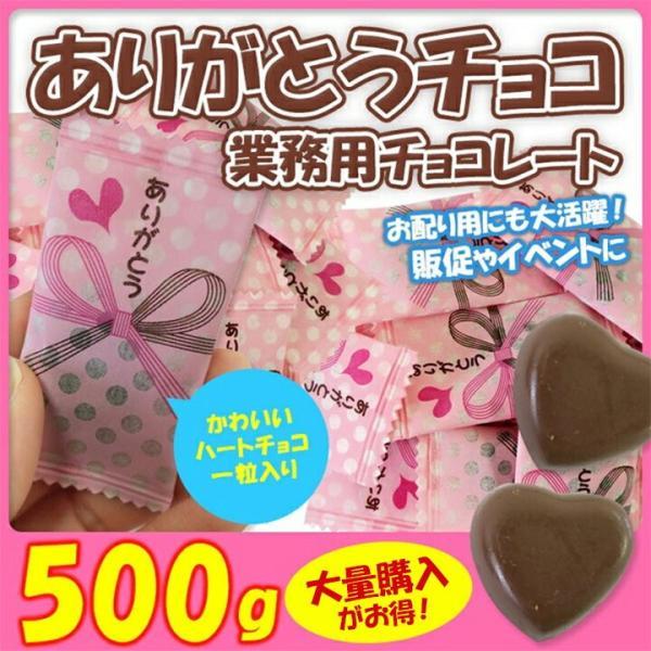 バレンタインチョコ * ありがとうチョコ500g *  個包装 チョコレート お礼 バレンタイン義理チョコ oroshistadium 13