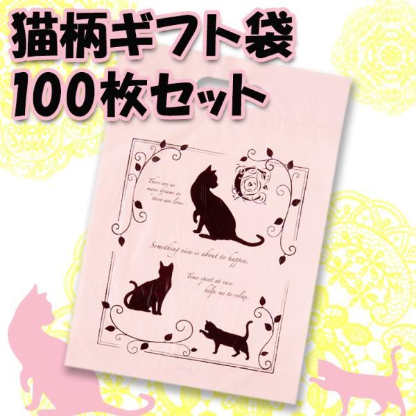 猫バッグ★猫柄ギフト袋・ピンクエレガントキャットPEバッグ-3 100枚 猫柄ビニール袋 業務用ギフト袋/猫グッツ/ネコ柄ラッピング袋|oroshistadium