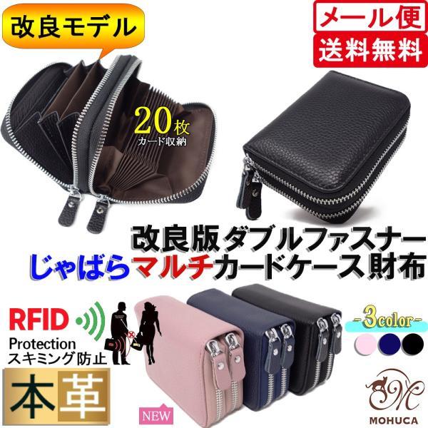 af3a5d7a488d カードケース メンズ レディース じゃばら 大容量 本革 ダブルファスナー スキミング防止 RFID プレゼント 改良 ...