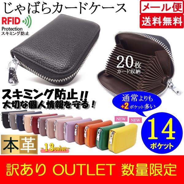 カードケース メンズ レディース じゃばら 大容量 本革 ミニ財布 コンパクト 磁気防止 スキミング防止 クレジットカード 14ポケット 20枚 訳あり 得トクセール