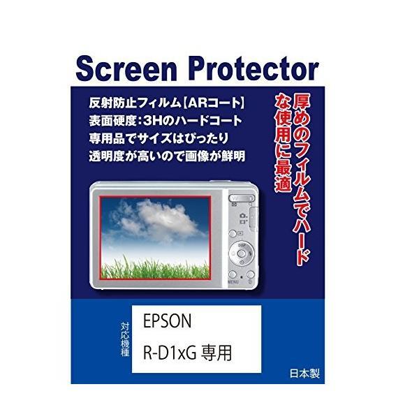 AR液晶保護フィルム エプソン EPSON R-D1xG専用(反射防止フィルム・ARコート)クリーニングクロス付