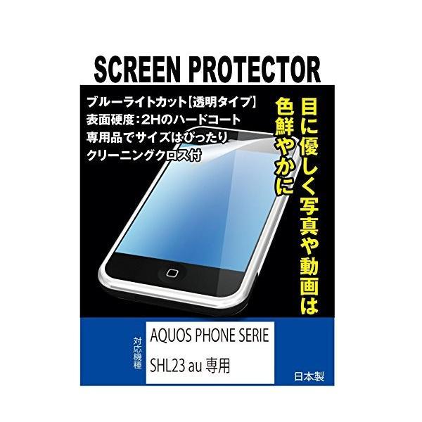 ブルーライトカット 超透明(透過率:92%以上)液晶保護フィルム AQUOS PHONE SERIE SHL23 au専用(ブルーライトカッ