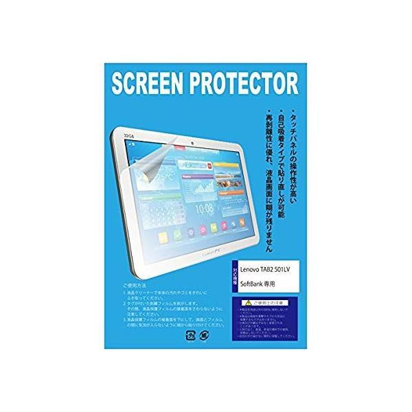ブルーライトカット+指紋防止Lenovo TAB2 501LV SoftBank専用 液晶保護フィルム(ブルーライトカット・ライトグレー)