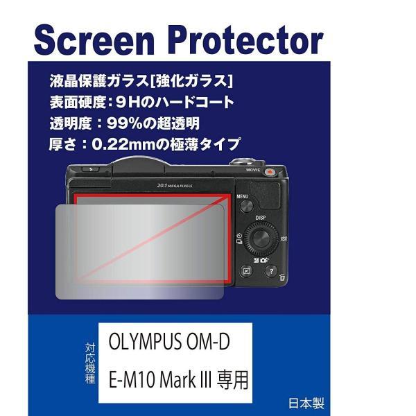強化ガラスフィルム 硬度9H 厚さ0.22mm 透明度99% OLYMPUS OM-D E-M10 Mark III専用 液晶保護ガラス(強
