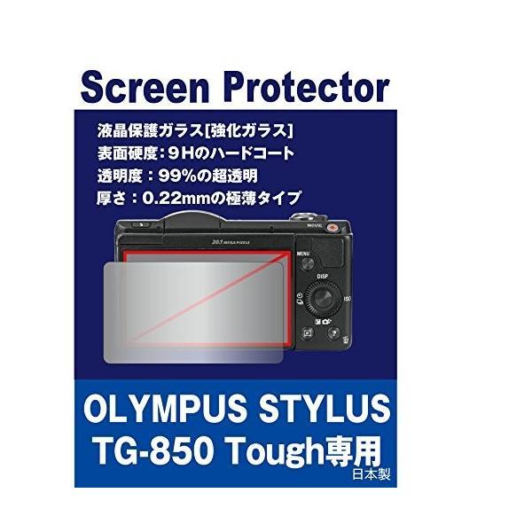 強化ガラスフィルム 硬度9H 厚さ0.22mm 透明度99% OLYMPUS STYLUS TG-850 Tough専用 液晶保護ガラス(強